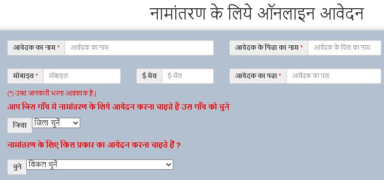 ऑनलाइन ट्रांसफर आवेदन- अपना खाता ईधरती राजस्थान