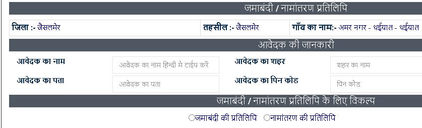 राजस्थान अपना खाता जैसलमेर तहसील ग्राम जमाबंदी, नमंतरण कॉपी डाउनलोड पेज