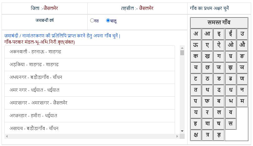 राजस्थान अपना खाता जैसलमेर तहसील ग्राम सूची